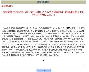 20060914_jichirou