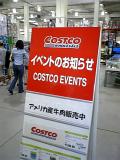 20060918_costco