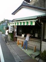 20061009ohagi