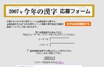 Kanji2007_3