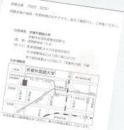 Kaijou_map1125_2