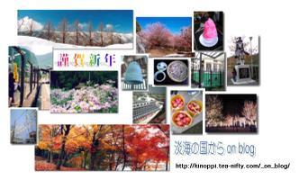 2007nenga_blog_1