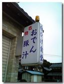 Meibutsu