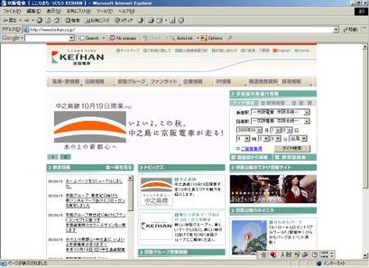 Keihan080416