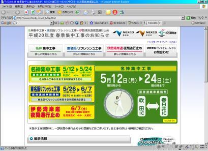 Meishintoka_kouji2008