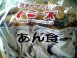 An_shoku1