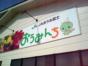 Ohminchi