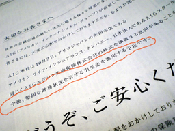 An_shin2