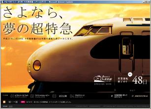 Shinkansen_zero