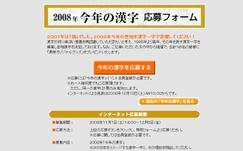 2008_kotoshinokanji