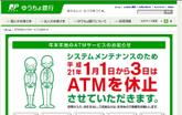 U_atm_teishi_20090101