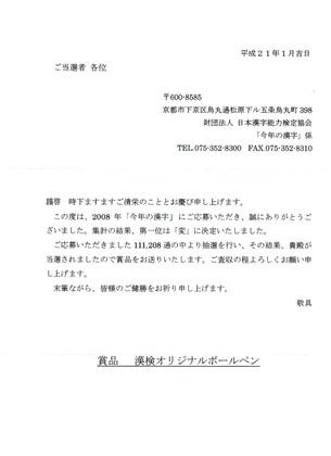 Kanken_letter
