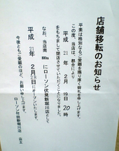 Iten_shimasu1