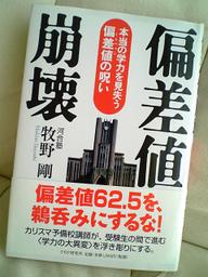 Hensachi_houkai