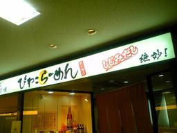Biwako_ramen