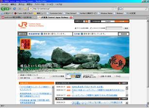 Jrtoukai_20090421