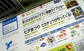 Kaitsuburishow