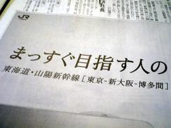 Shin_osaka090829