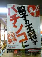 Ohsho_pachinko