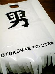 Otokomae091012b