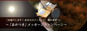 Akatsuki_message_cpn