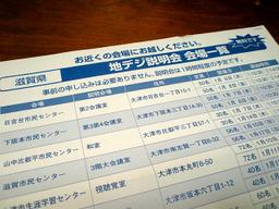 Setsumei3