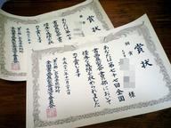 Shoujyou