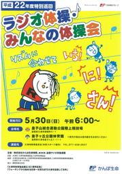 Taiso20100530a