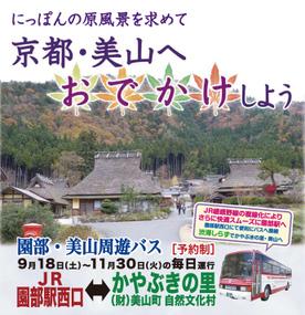 Miyama2010autimn02
