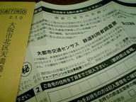 Chousahyo20101116