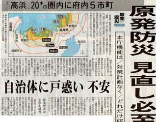 Kiji20110319a