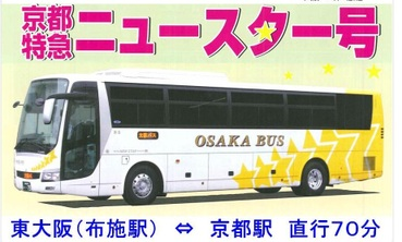 Newstar_bus