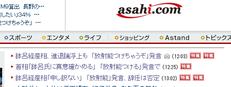 Asahi20110910