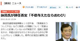 Sankei20110910a