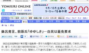 Yomiuri20110910a