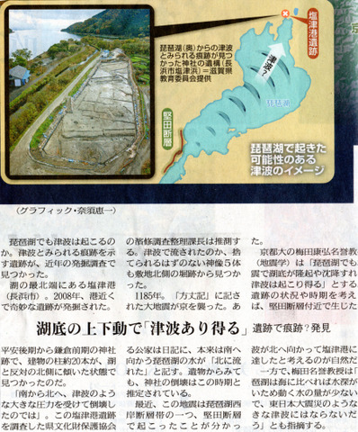 Biwako_tsunami_2