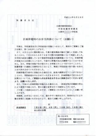Bento_onegai_20120628