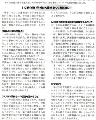 Jcp_otsu_chirashi01