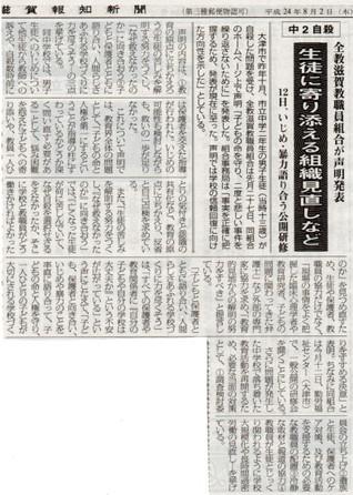 Kyouso_shiga_chirashi02