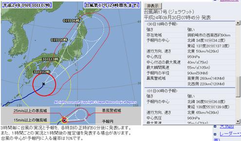 Typhoon20120930a_4