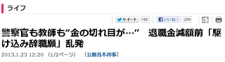 Midashi_20130123a