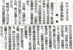 Kayabuki_shien