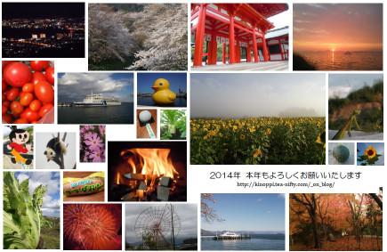 2014nenga_blog