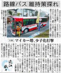 Otsu_bus_crisis01