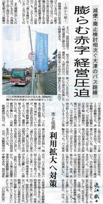 Otsu_bus_crisis02