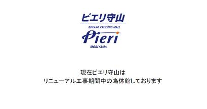 Pieri_outofservice2