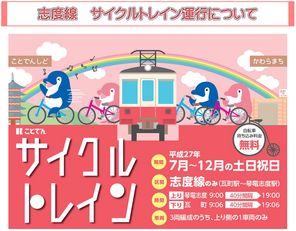 Kotoden_cycle_train