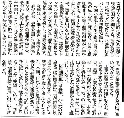 Kyotonp_20161223b_3