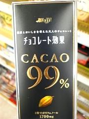 Cacao99c