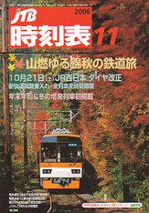 Jikokuhyo200611
